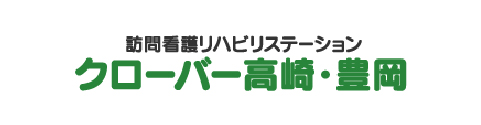 CLOVER高崎・豊岡