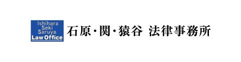 石原・関・猿谷法律事務所