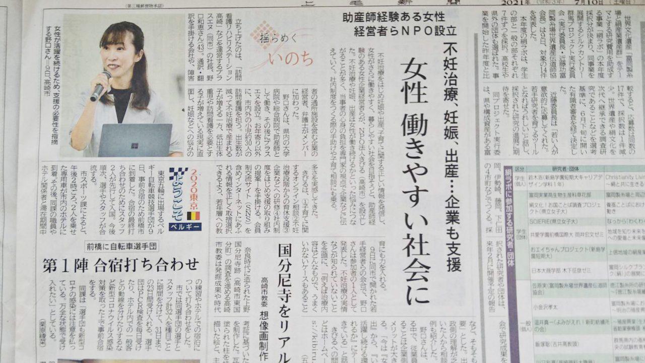 上毛新聞,NPO法人きびる